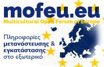 Mofeu.eu - Πληροφορίες μετανάστευσης